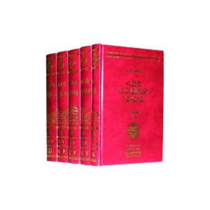 G136 – ՀԱՅՈՑ ԱՆՁՆԱՆՈՒՆՆԵՐԻ ԲԱՌԱՐԱՆ – 5 հատոր, Հրաչեայ Աճառեան