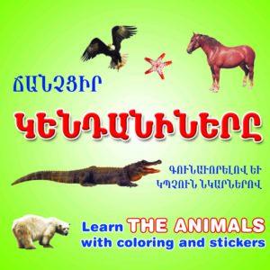 G103 – ՃԱՆՉՑԻՐ ԿԵՆԴԱՆԻՆԵՐԸ  Learn THE ANIMALS