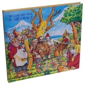 G050 – ՅՈՎՀԱՆՆԷՍ ԹՈՒՄԱՆԵԱՆ – 12 ՀէՔԵԱԹՆԵՐ, գեղակազմ,  Արեւմտահայերէնով վերապատմեց՝ ԶԱՐԵՀ ԽՐԱԽՈՒՆԻ