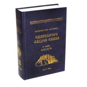 G162 – ՊԱՏՄՈՒԹԻՒՆ ՀԱԼԷՊԻ ՀԱՅՈՑ – Բ. հատոր – ՀԱԼԷՊ