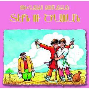 G056/6 – ՏԷՐՆ ՈՒ ԾԱՌԱՆ, հեղինակ՝ ՅՈՎՀԱՆՆԷՍ ԹՈՒՄԱՆԵԱՆ, Արեւմտահայերէնով վերապատմեց՝ ԶԱՐԵՀ ԽՐԱԽՈՒՆԻ