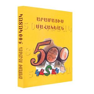 G146 – 500 ԿԱՏԱԿ, Արամայիս Սահակեան