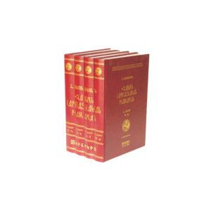 G135 – ՀԱՅԵՐԷՆ ԱՐՄԱՏԱԿԱՆ ԲԱՌԱՐԱՆ – 4  հատոր, Հրաչեայ Աճառեան