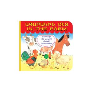 G081 – Ագարակին Մէջ  In The Farm