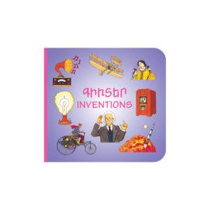 G086 – Գիւտեր  Inventions