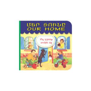 G080 – Մեր Տունը  Our Home