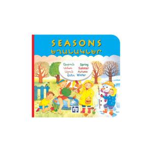 G079 – Եղանակներ  Seasons