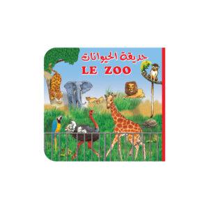 G097 – Le Zoo  حديقة الحيوانات