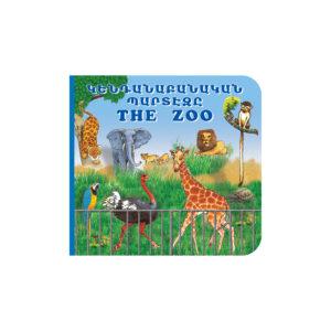 G082 – Կենդանաբանական  Պարտէզը   The Zoo