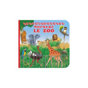 G091 – Կենդանաբանական Պարտէզը   Le  Zoo