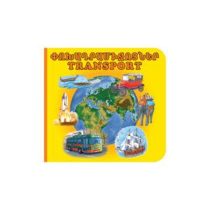 G083 – Փոխադրամիջոցներ  Transport