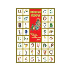 G154 – ՄԱՇՏՈՑԻ ԲԱՆԱԿԸ – poster