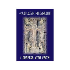 G124 – ՀԱՒԱՏՈՎ  ԽՈՍՏՈՎԱՆԻՄ – I CONFESS WITH FAITH (երկլեզու հայերէն-անգլերէն)