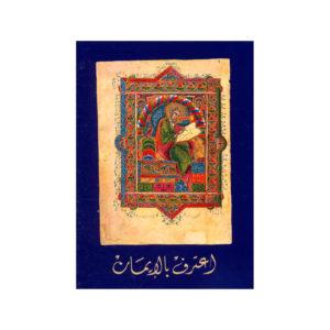 G125 – I CONFESS WITH FAITH – اعترف بالايمان (երկլեզու անգլերէն-արաբերէն)