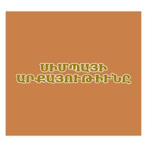 G045/22 – Սիմպայի Արքայութիւնը